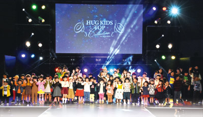 HUG HUG WORLD 2018